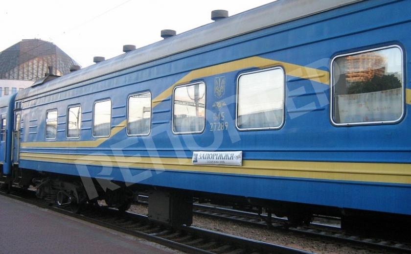 Из Запорожья назначены дополнительные поезда