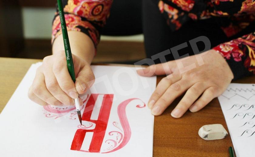 Запорожцам раскрыли секреты каллиграфии