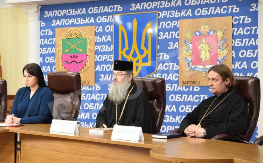 Митрополит Лука призвал запорожских депутатов прекратить ущемление