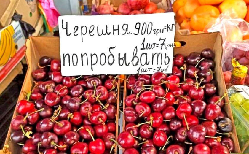 Горсовет Мелитополя закупил свежую черешню по 901 грн./кг