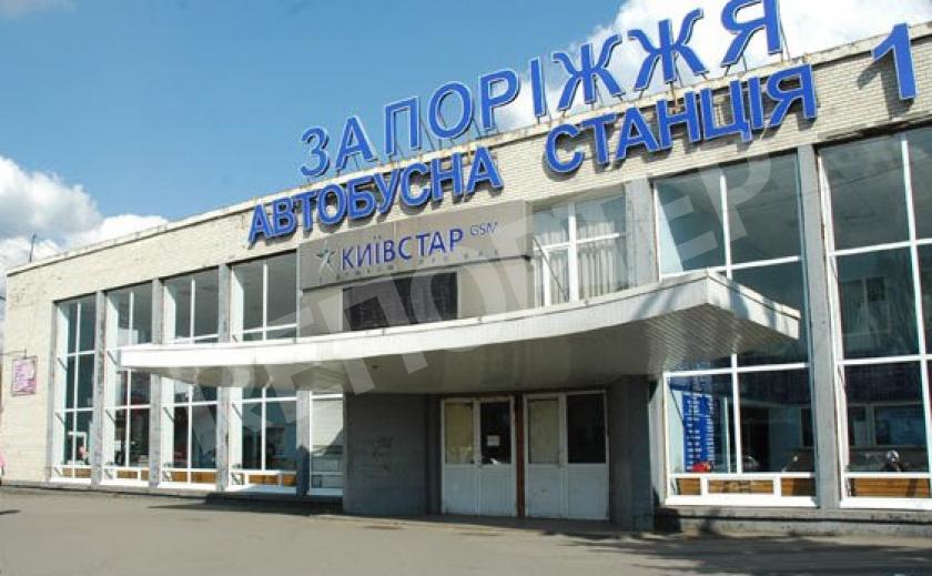 Поехали! В Запорожье начал работать автовокзал