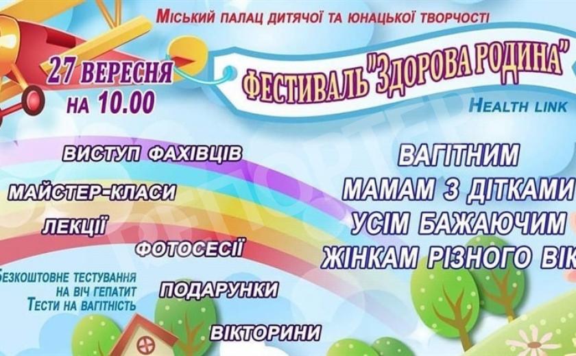 В карантин запорожские семьи зовут на фестиваль